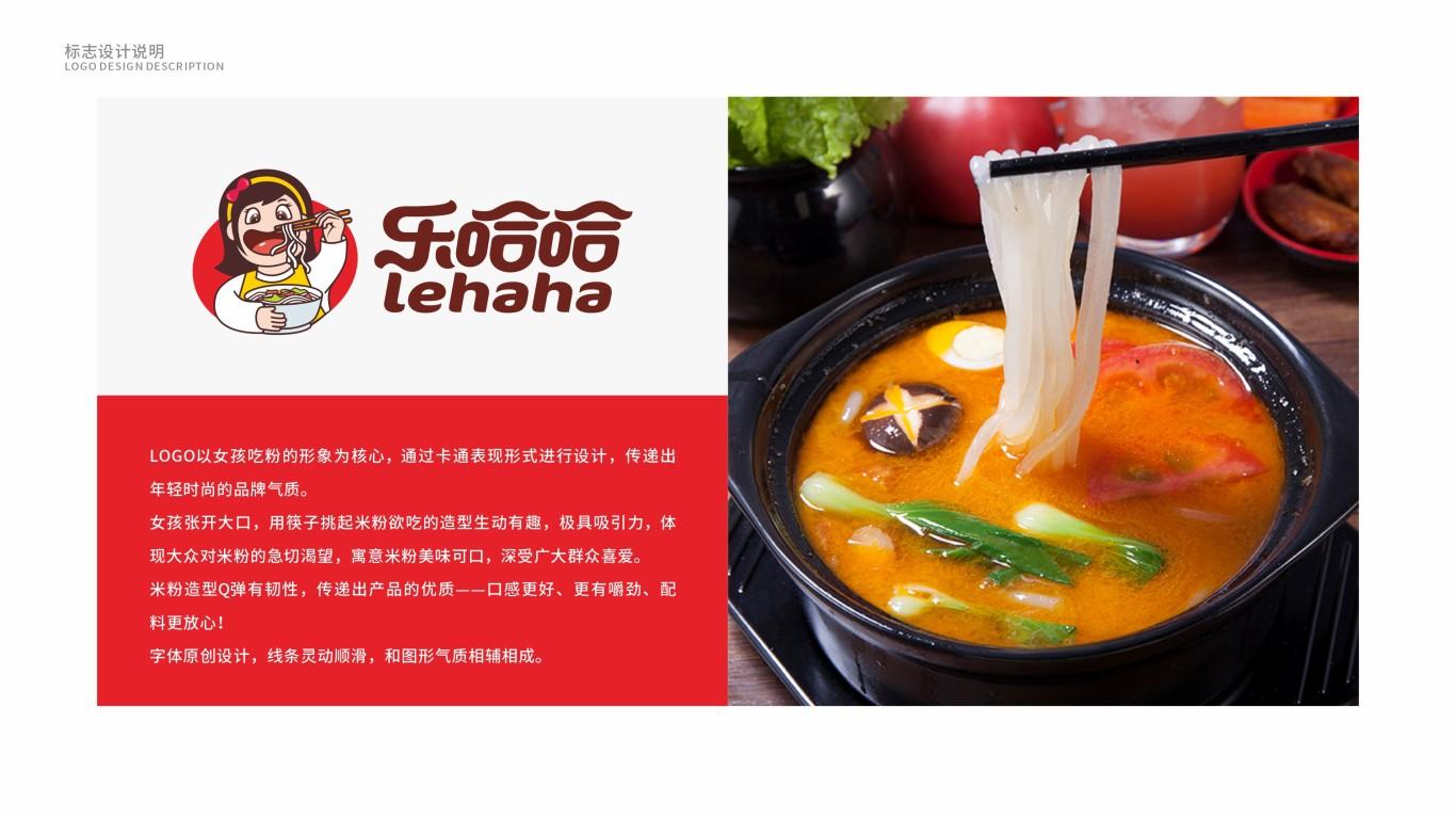 乐哈哈食品类LOGO设计中标图1
