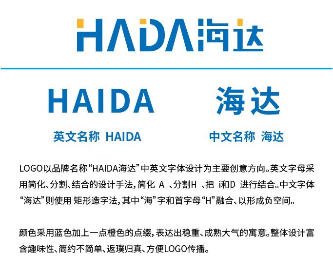 海达网络公司LOGO设计图0