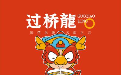 过桥龙米线餐饮吉祥物设计