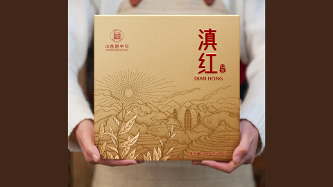 滇紅茶葉包裝設計