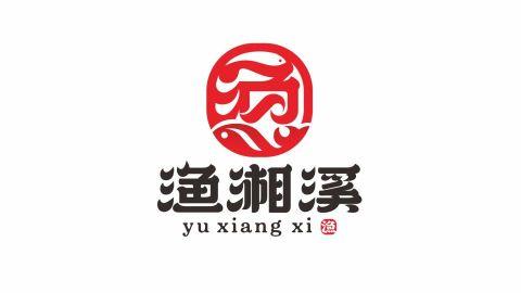 漁湘溪餐飲類商標設計