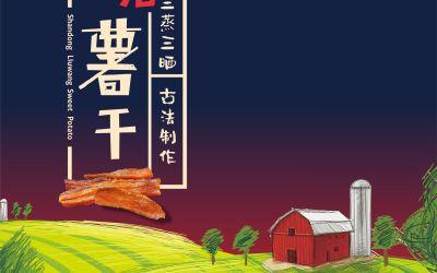 山东六汪蜜薯包装设计