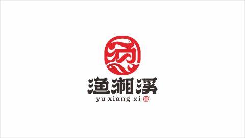 渔湘溪餐饮类商标设计