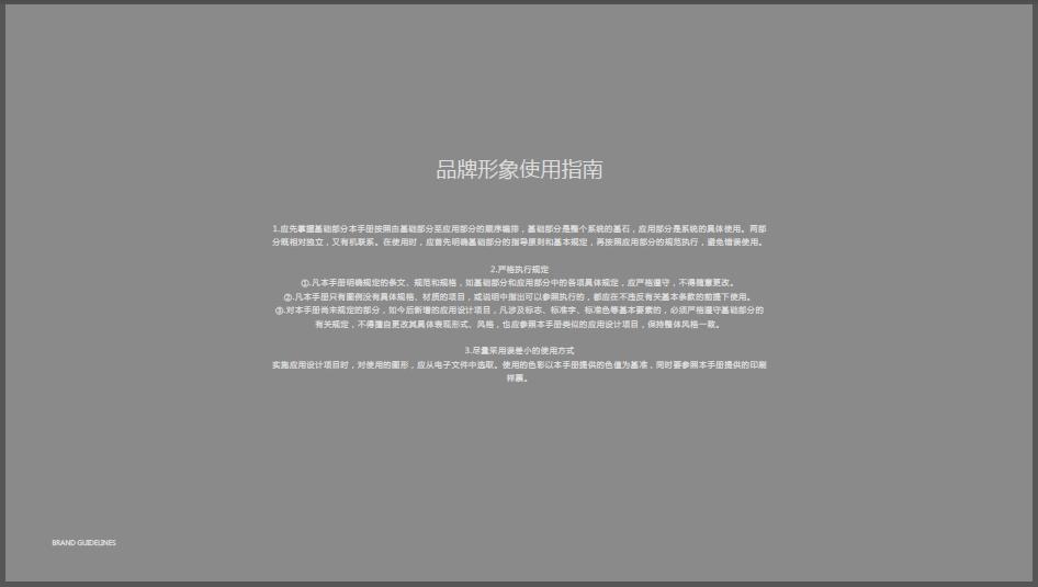 漫一加动漫传媒类VI设计中标图0