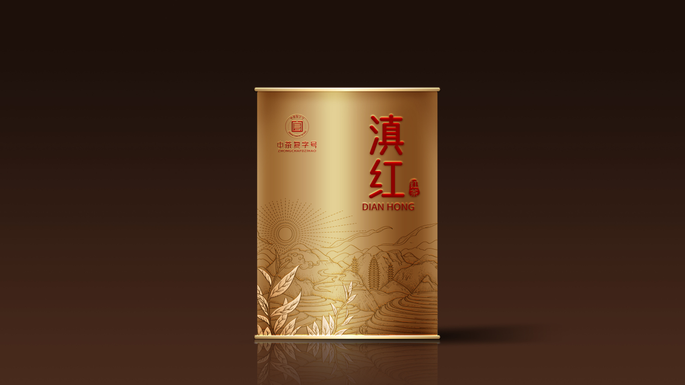 滇红茶叶包装设计中标图3