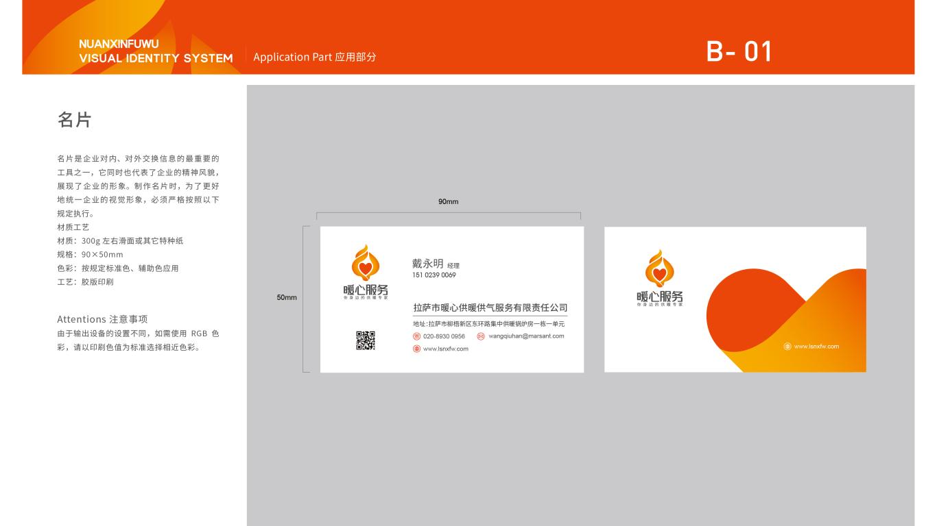 暖心服务供暖服务类LOGO设计中标图6