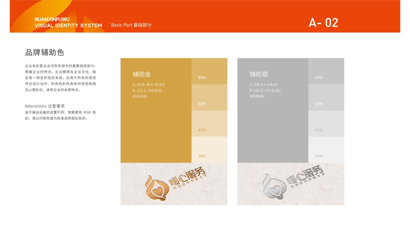 暖心服务供暖服务类LOGO设计中标图3