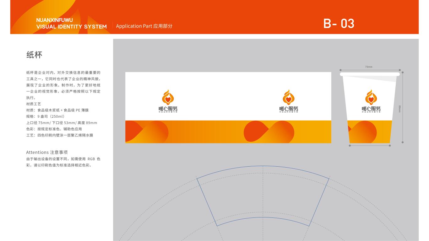 暖心服务供暖服务类LOGO设计中标图8