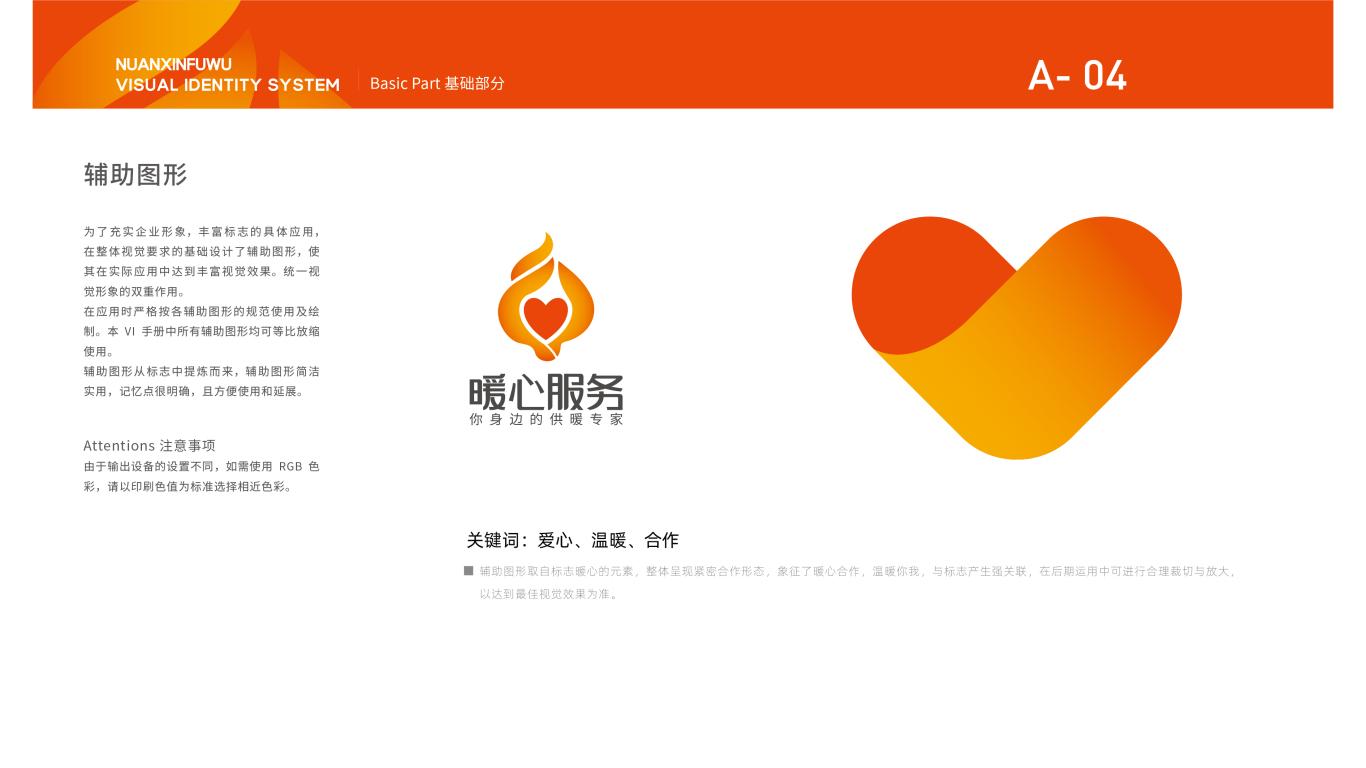 暖心服务供暖服务类LOGO设计中标图5