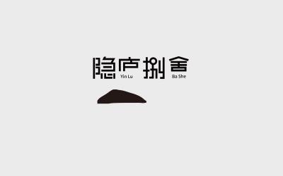 民宿品牌logo设计