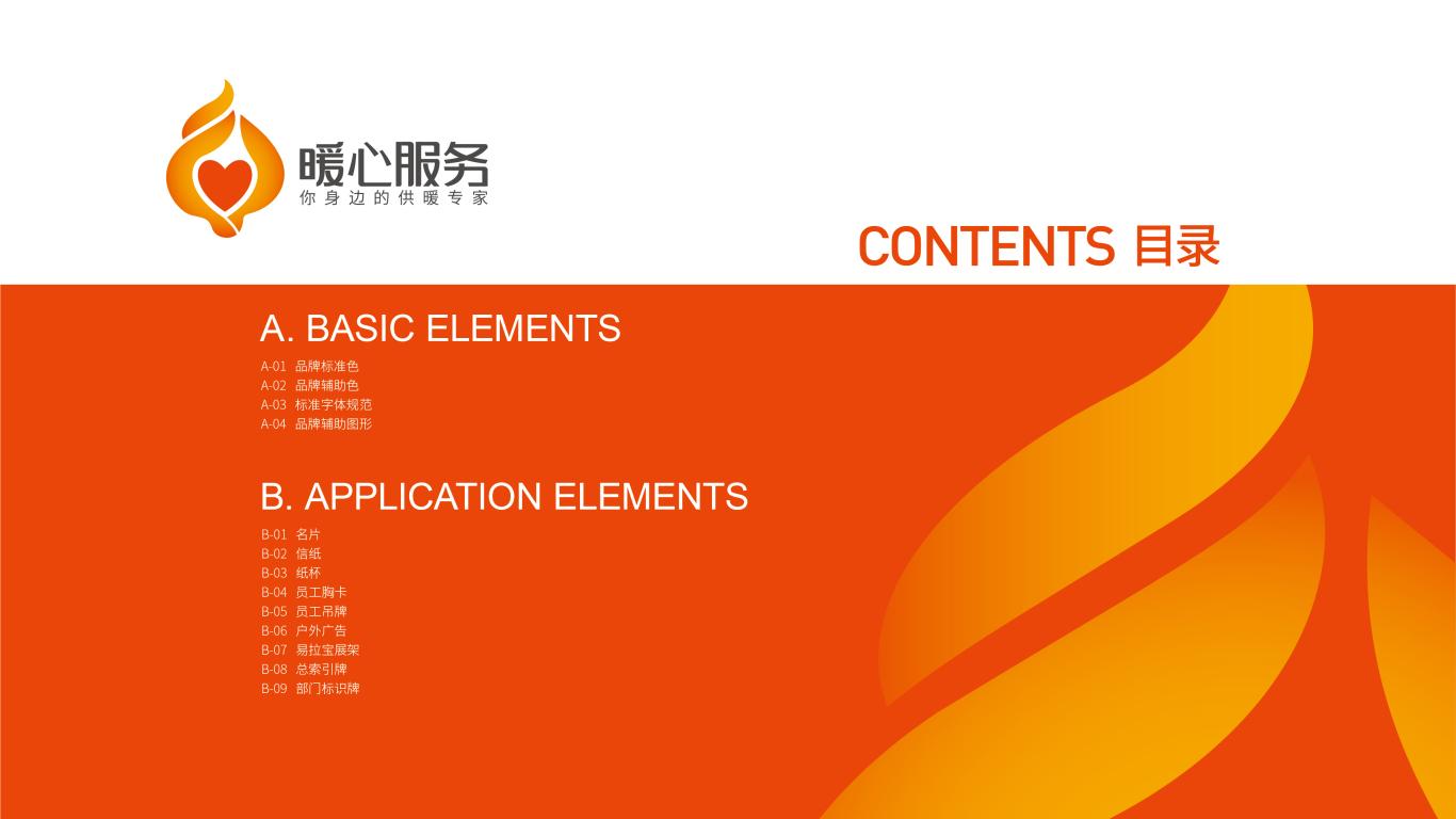 暖心服务供暖服务类LOGO设计中标图1