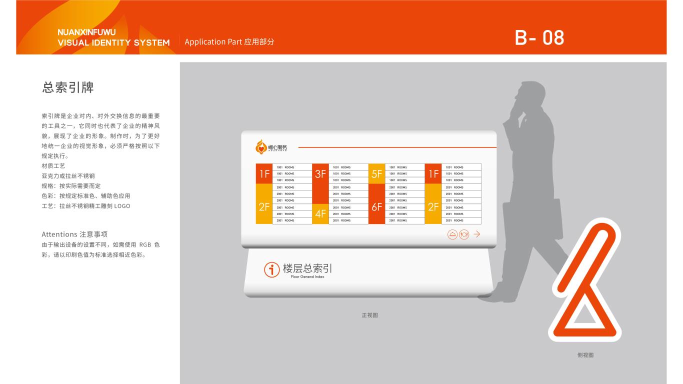 暖心服务供暖服务类LOGO设计中标图13