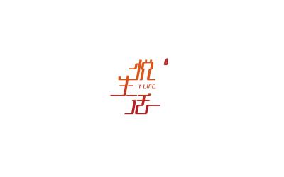 悦生活·商业街品牌logo设计