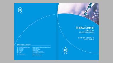 文冠实业化工类画册设计