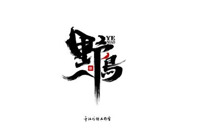 千江字体设计第73集