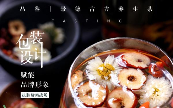 『景德古方』养生花茶系列包装设计