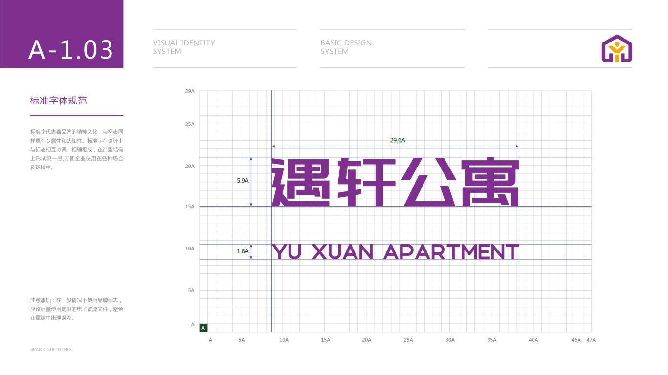 遇轩公寓VI设计中标图4