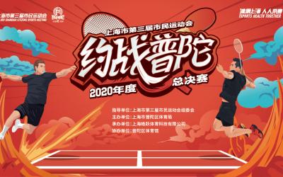 约战普陀乒羽联赛总决赛活动设计