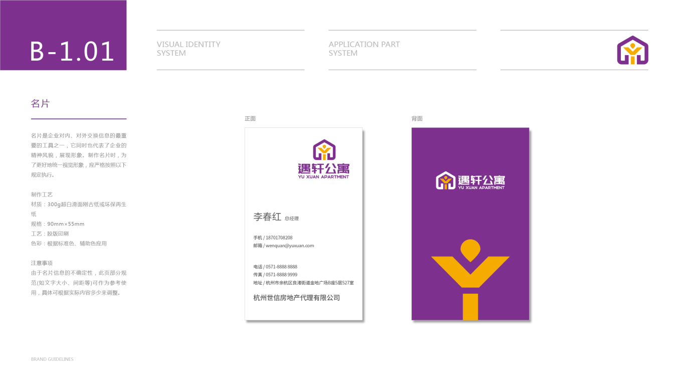 遇轩公寓VI设计中标图8