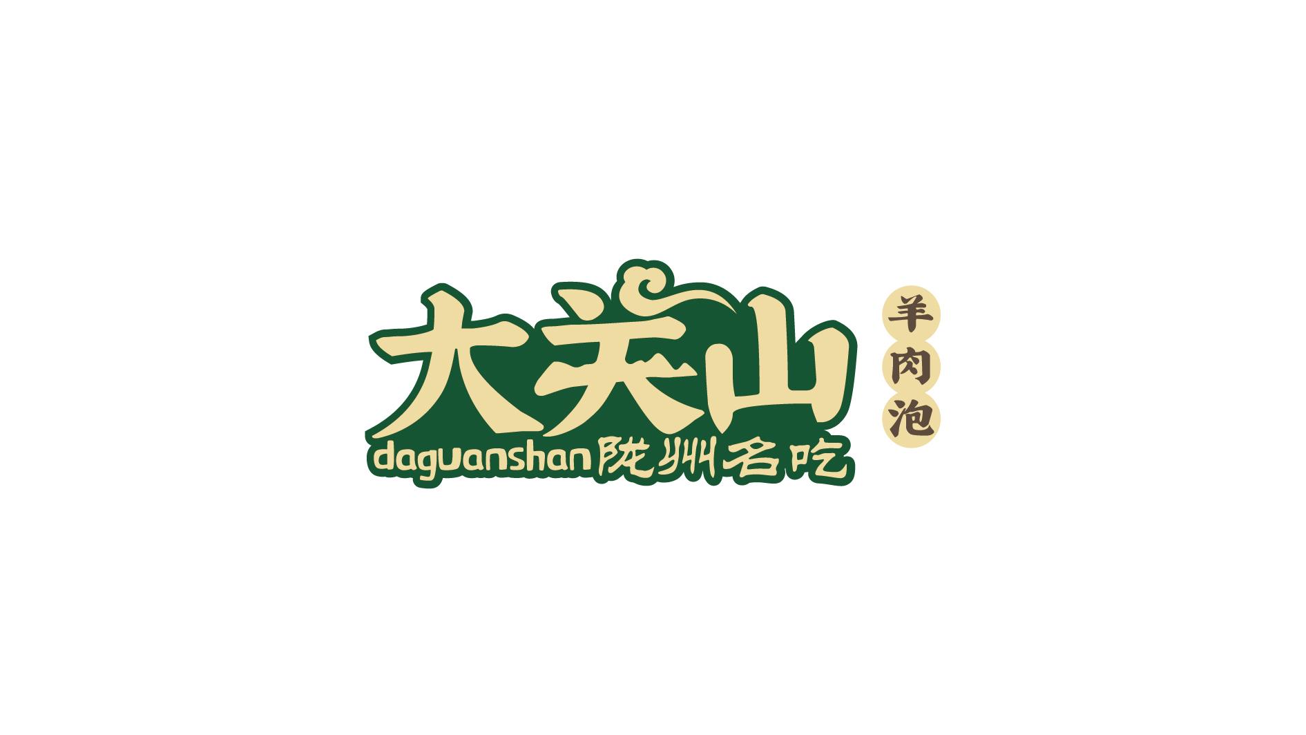 大关山餐饮品牌LOGO设计