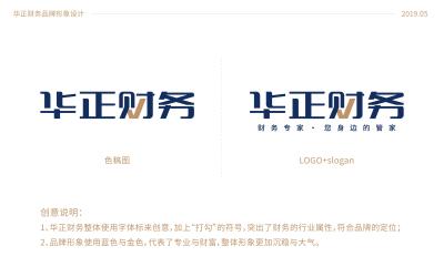 华正财务LOGO设计