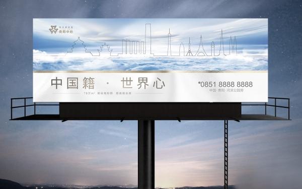『恒丰碧桂园·贵阳中心』地产综合体 品牌包装 品牌VI设计