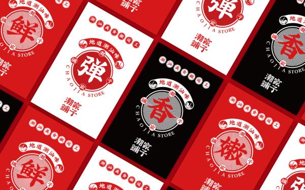 潮家铺子 电商品牌创建与形象包装
