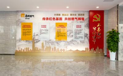 华润燃气企业文化墙设计制作及施...