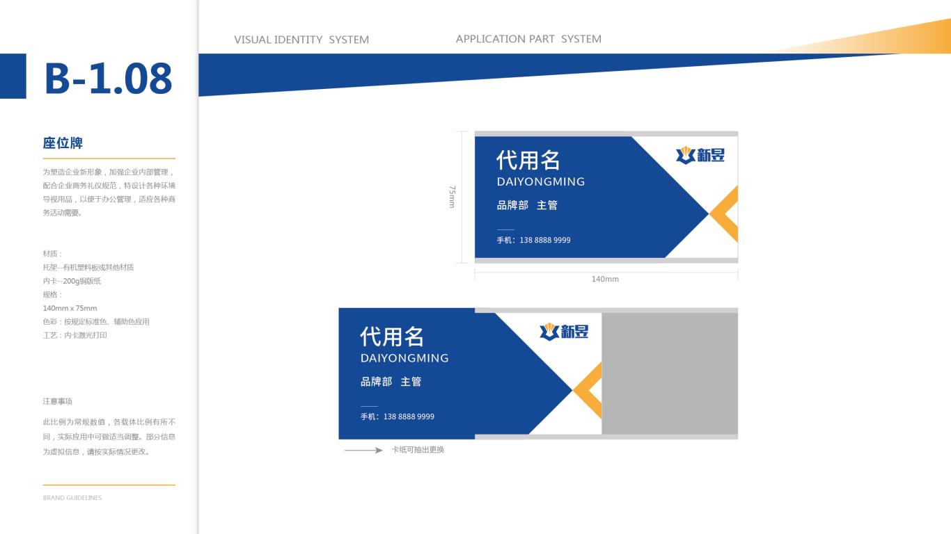 新昱重工品牌VI设计中标图24