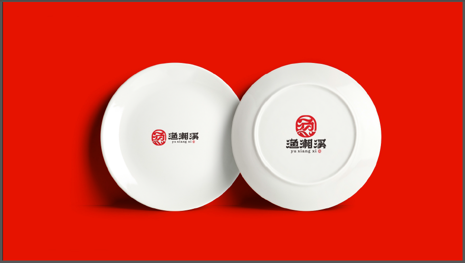 渔湘溪餐饮类商标设计中标图9