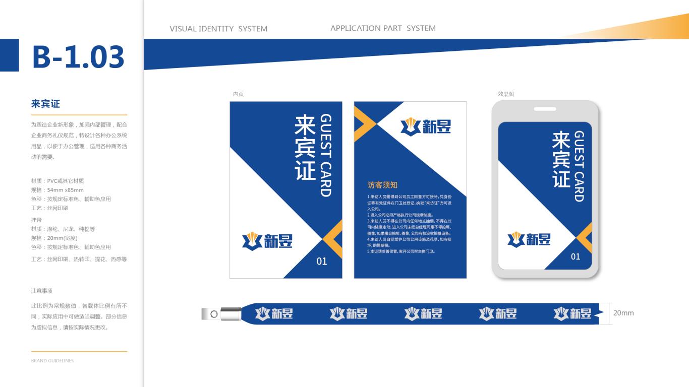新昱重工品牌VI设计中标图18