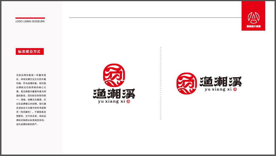 渔湘溪餐饮类商标设计中标图2