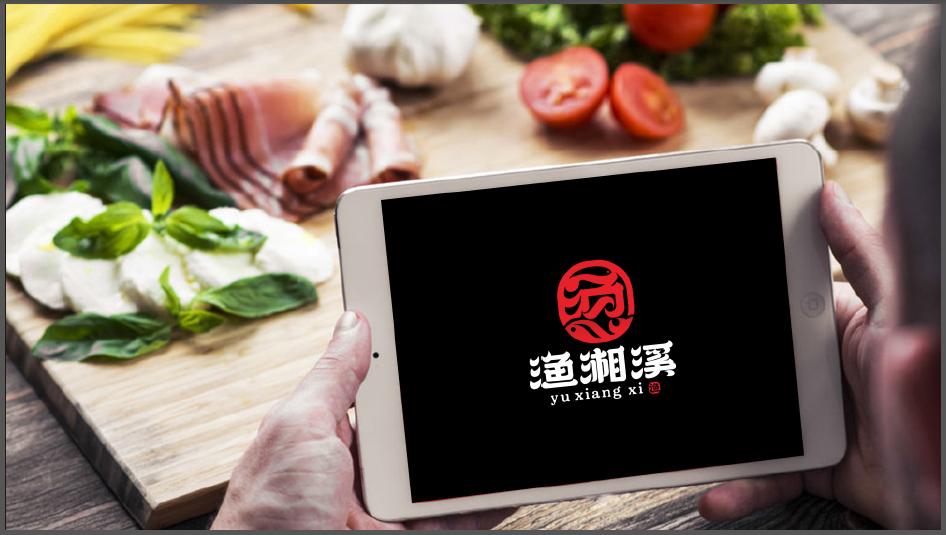 渔湘溪餐饮类商标设计中标图7
