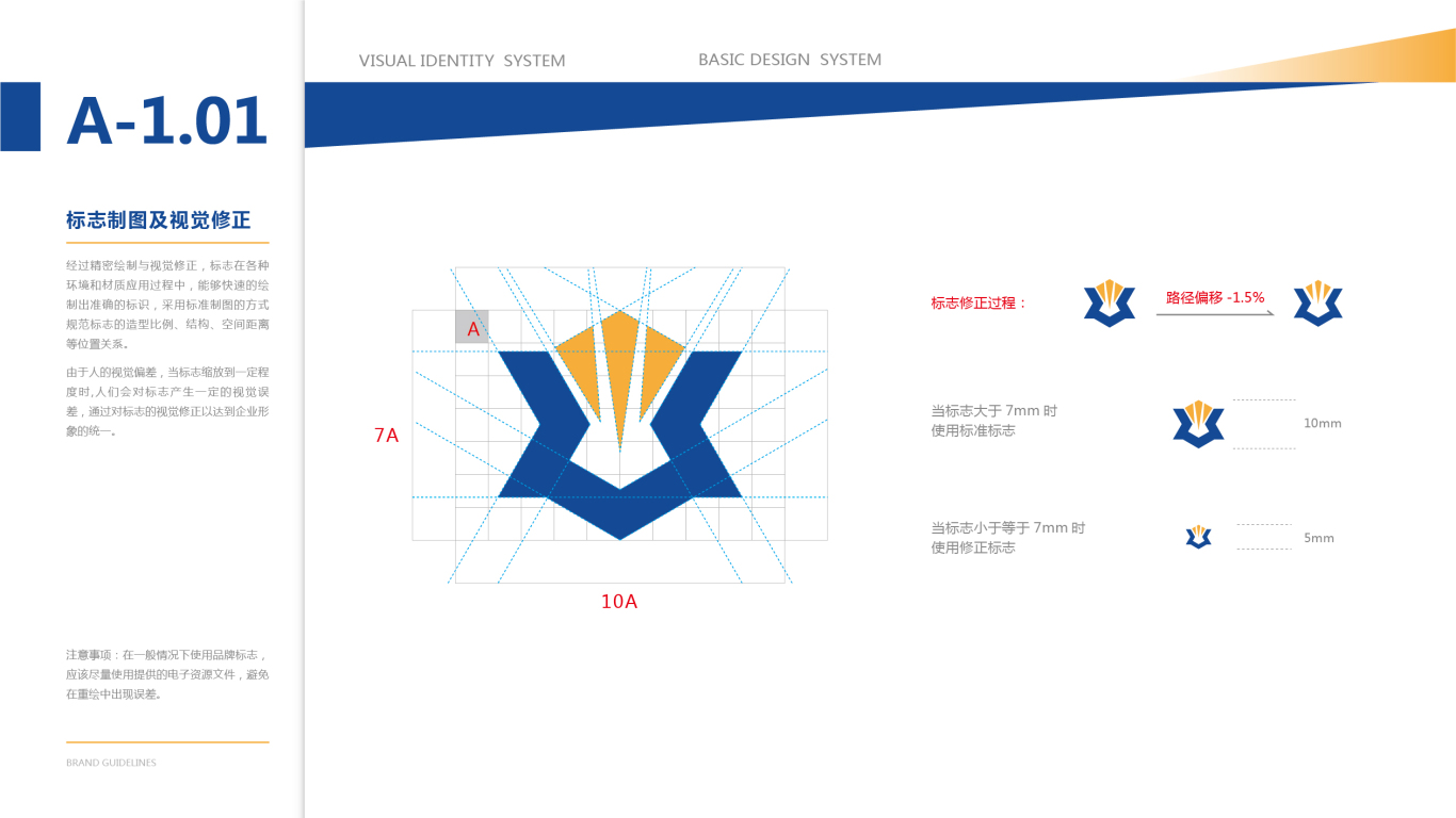 新昱重工品牌VI设计中标图2