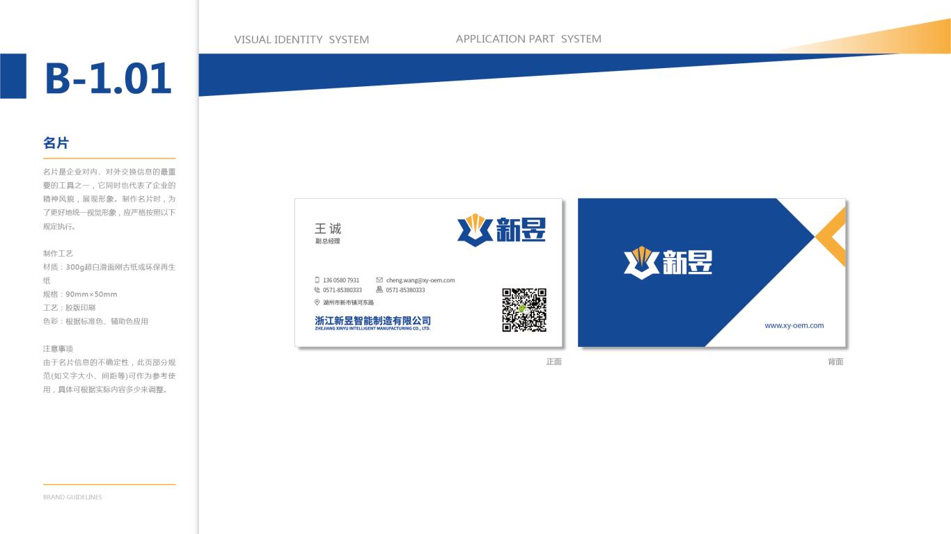 新昱重工品牌VI设计中标图16