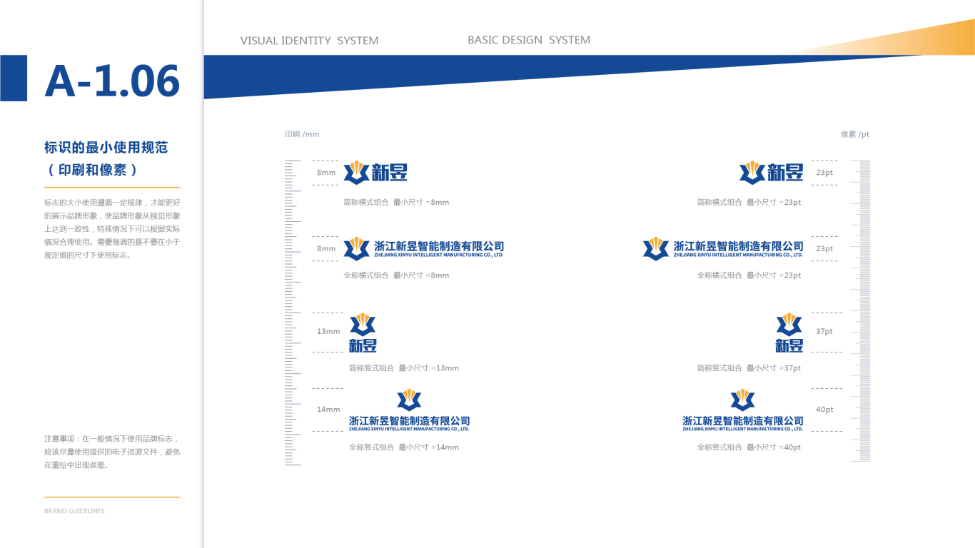 新昱重工品牌VI设计中标图7