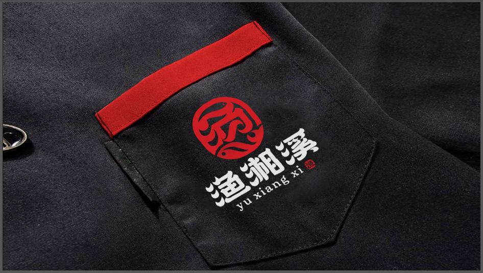渔湘溪餐饮类商标设计中标图5