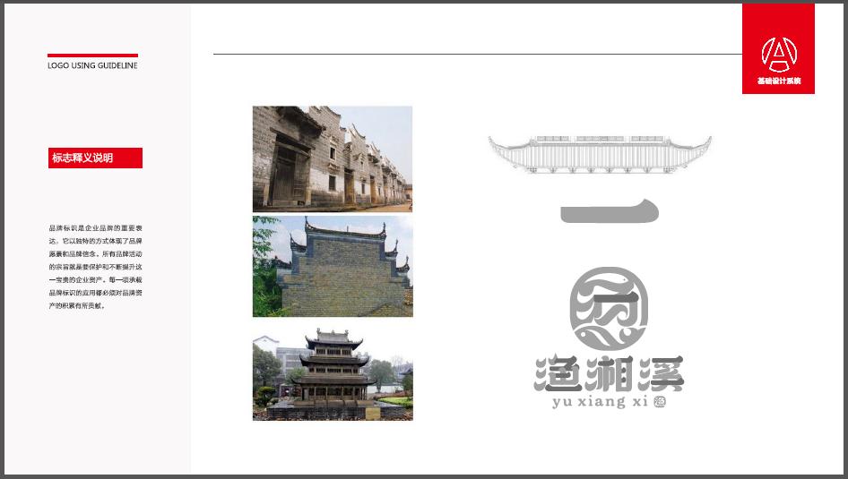 渔湘溪餐饮类商标设计中标图0