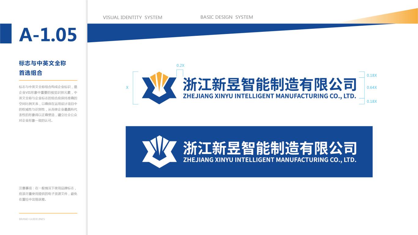 新昱重工品牌VI设计中标图6