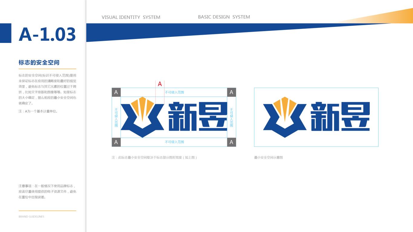 新昱重工品牌VI设计中标图4