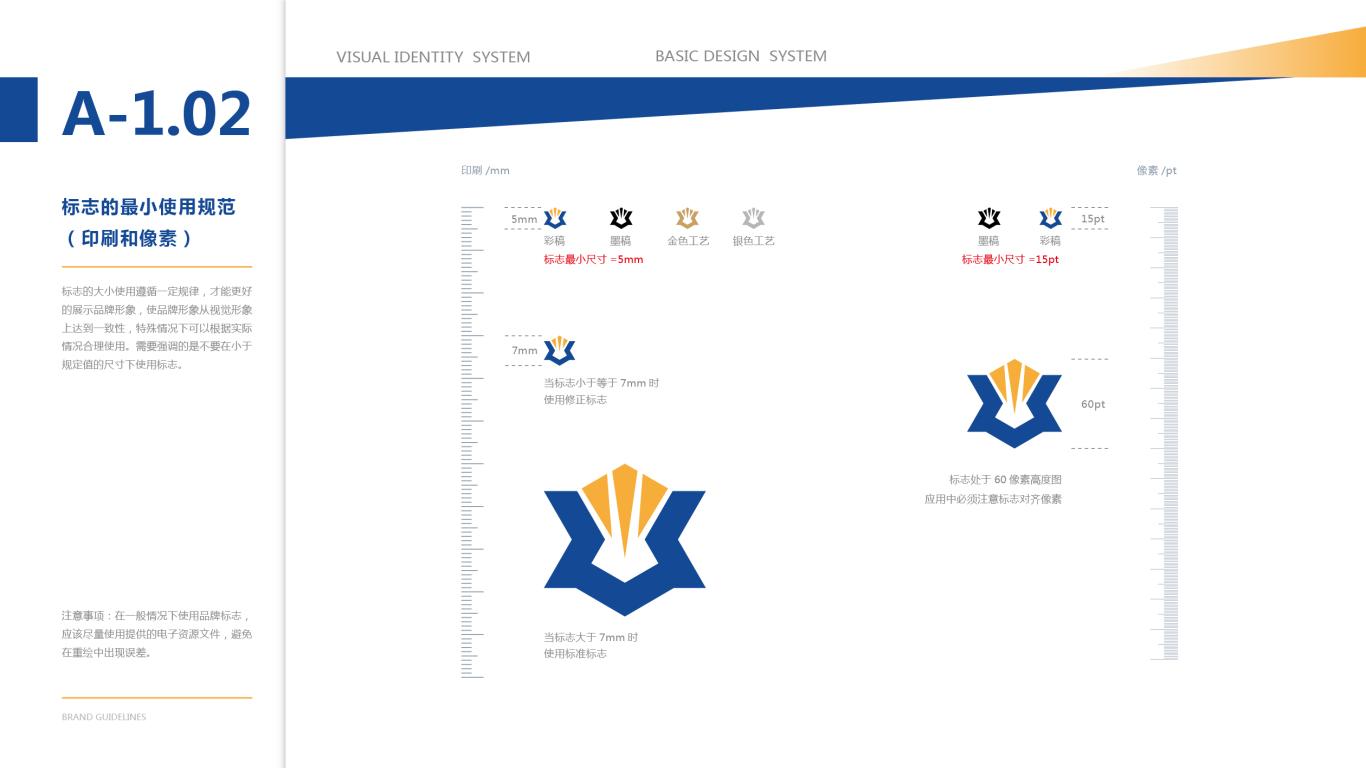 新昱重工品牌VI设计中标图3