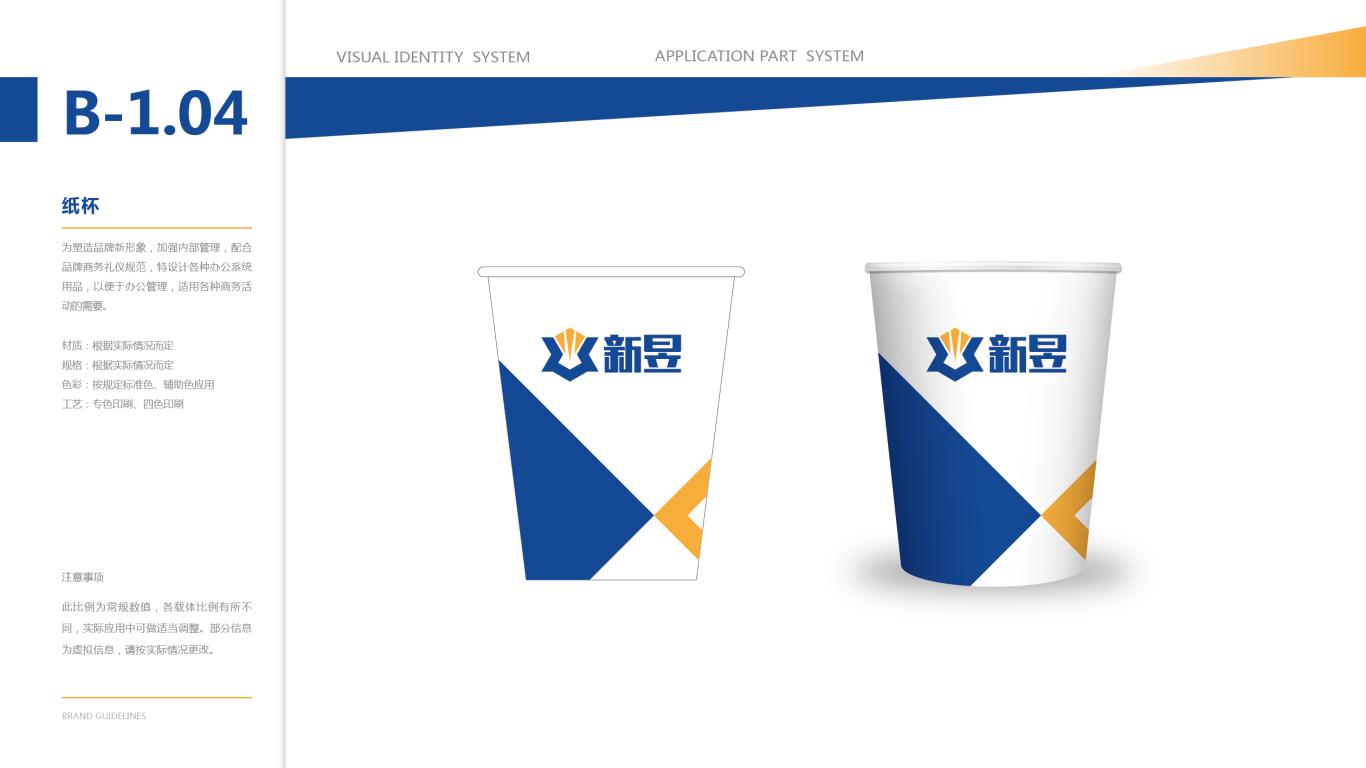新昱重工品牌VI设计中标图19