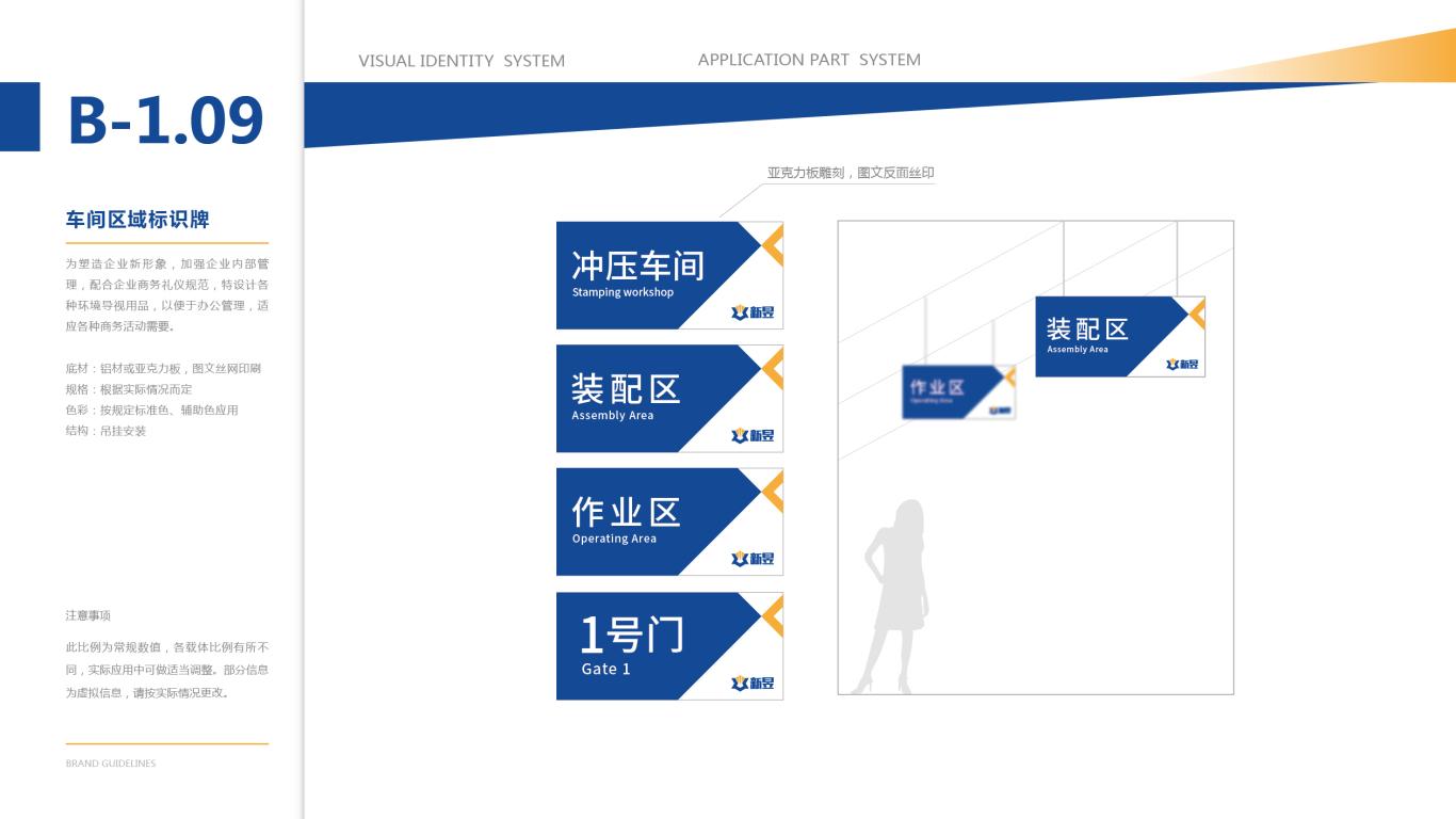 新昱重工品牌VI设计中标图25