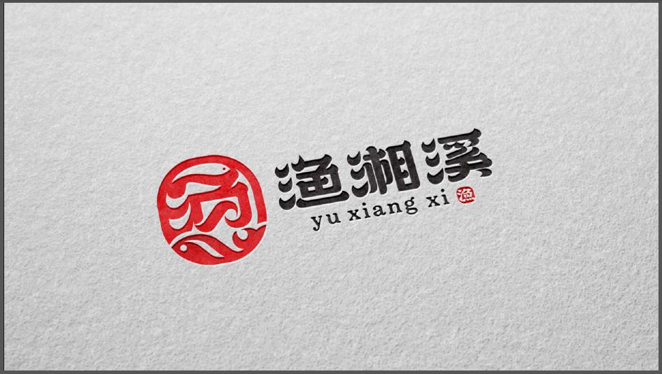 渔湘溪餐饮类商标设计中标图3