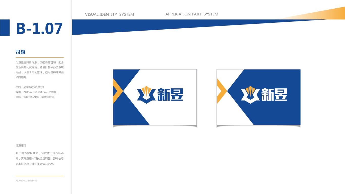 新昱重工品牌VI设计中标图23