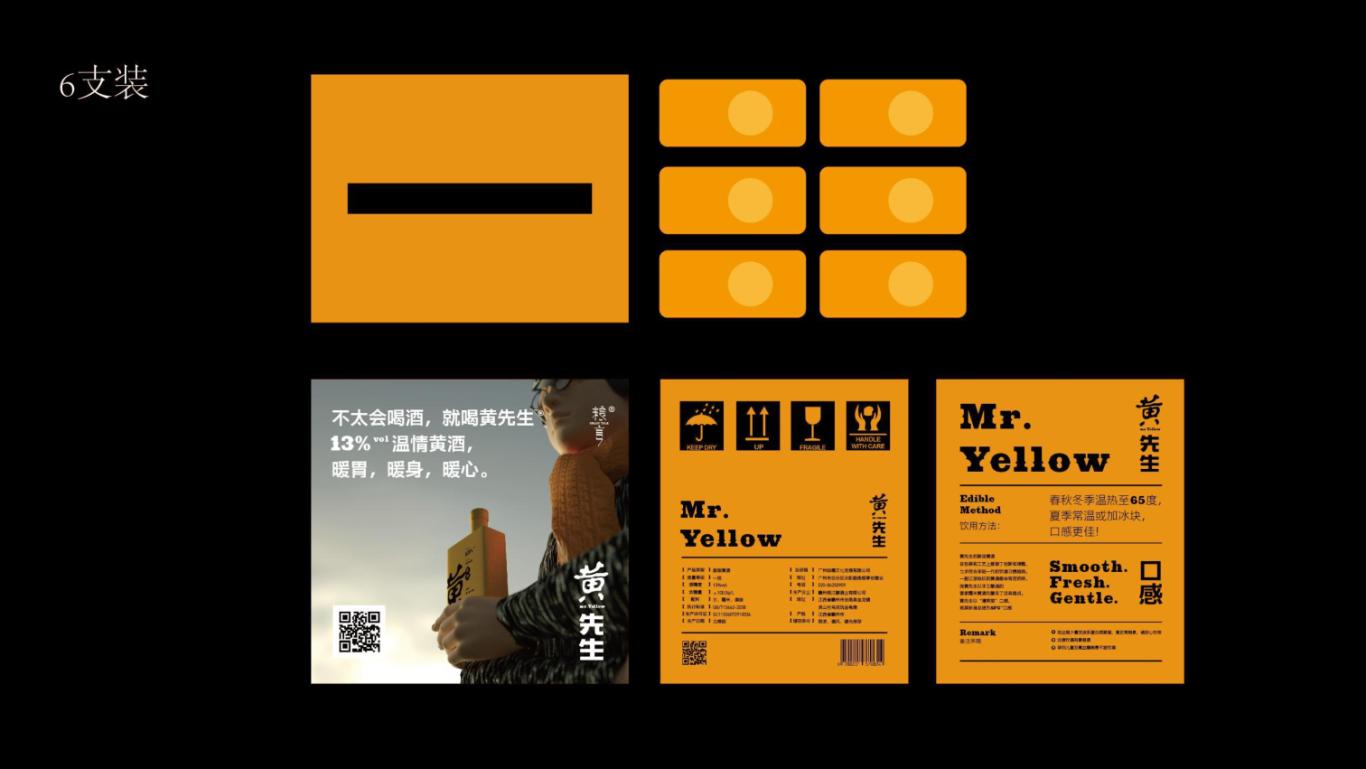 黄先生黄酒品牌VI设计及品牌定位图26