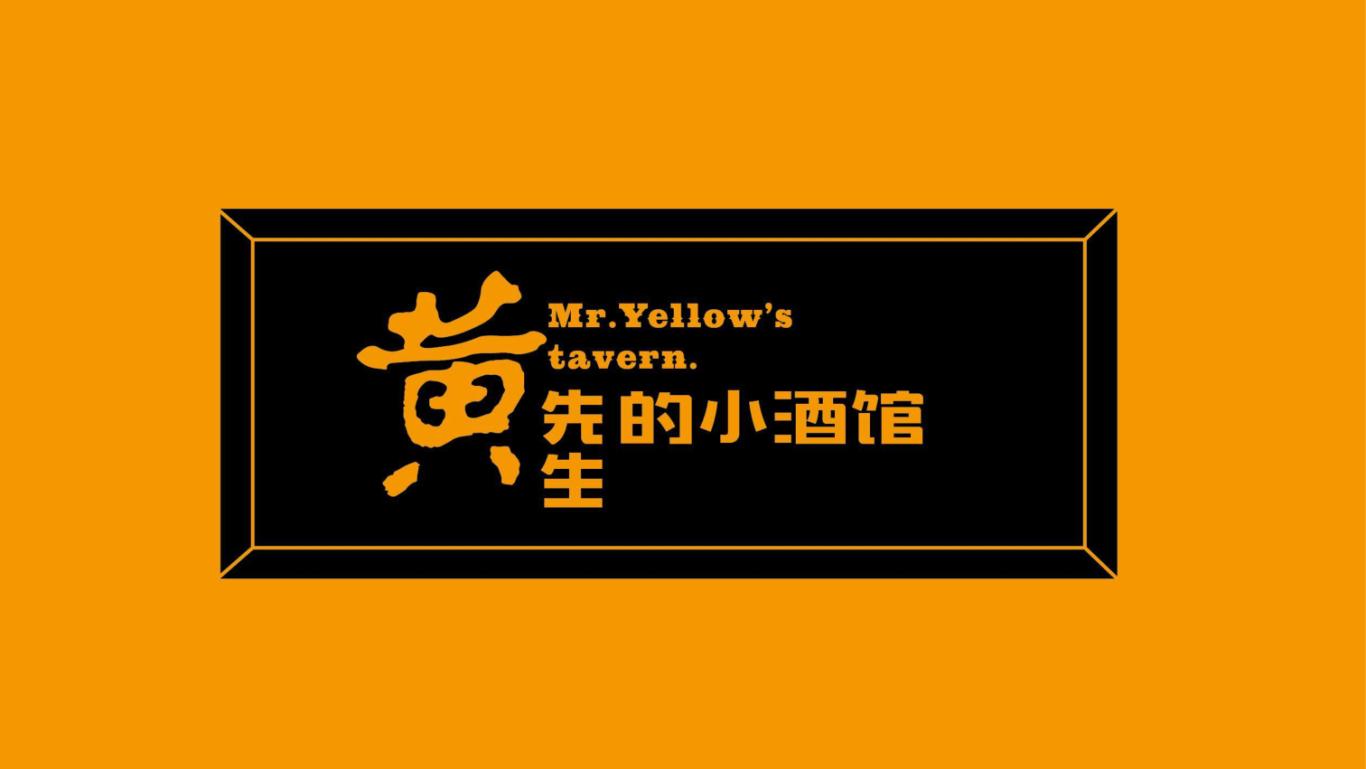 黄先生黄酒品牌VI设计及品牌定位图1