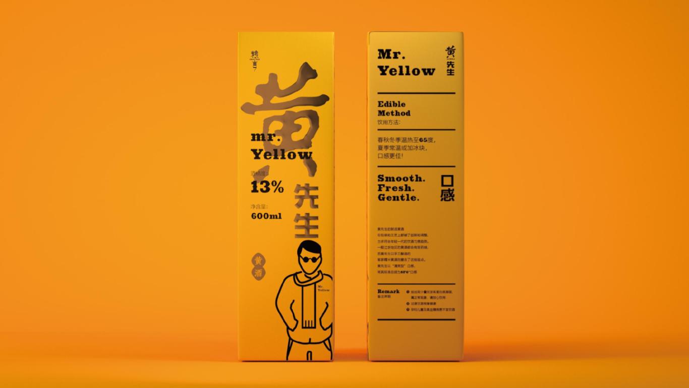 黄先生黄酒品牌VI设计及品牌定位图16