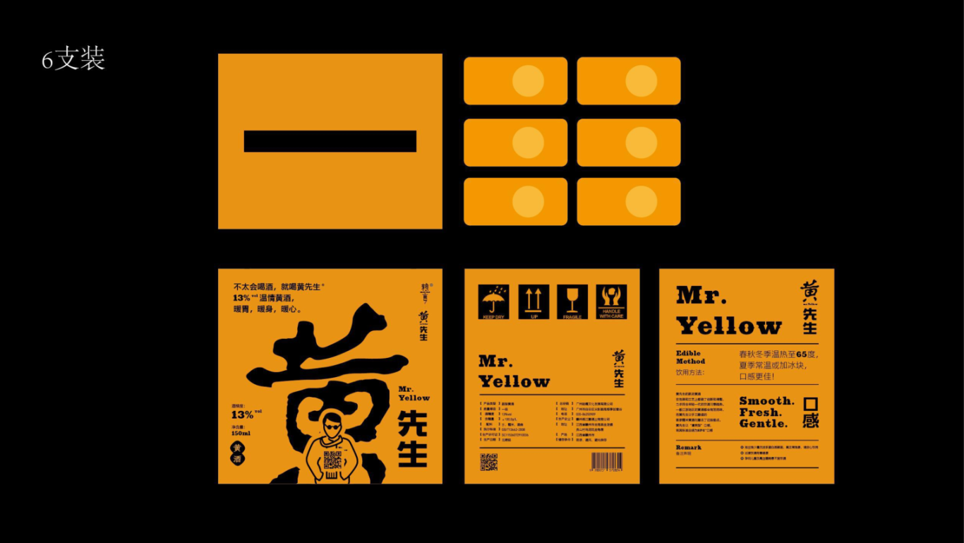黄先生黄酒品牌VI设计及品牌定位图17