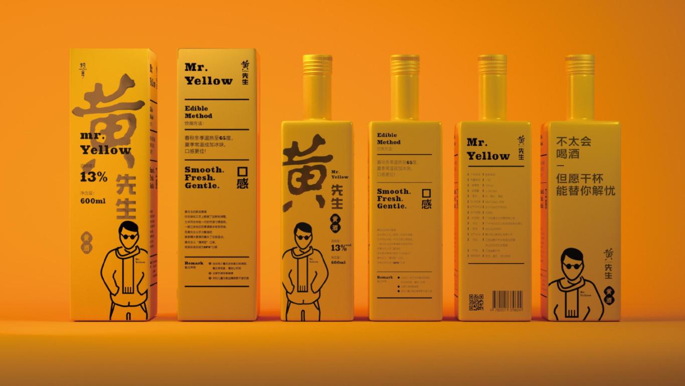 黄先生黄酒品牌VI设计及品牌定位图15